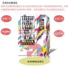 无人自动售货机新款贩卖机智能售卖礼品机图片