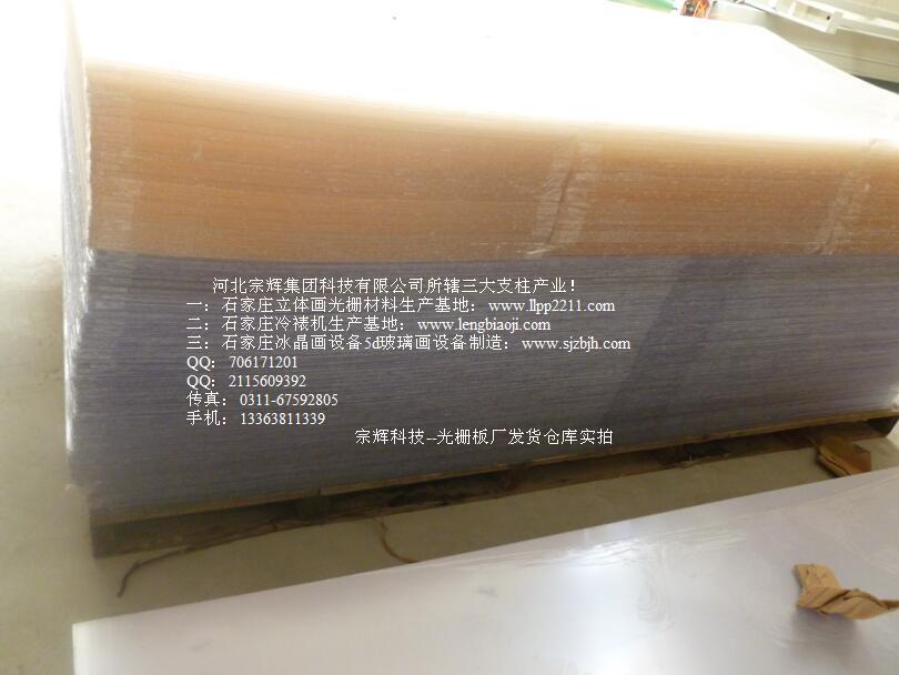鄂州3D画光栅板材料厂 鄂州3d 鄂州3D画光栅板材料厂 鄂州立体 长沙立体画制作软件