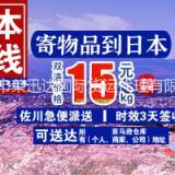 FBA日本专线(中日专线)15元/KG,时效3天签收,提供免费上门收货服务