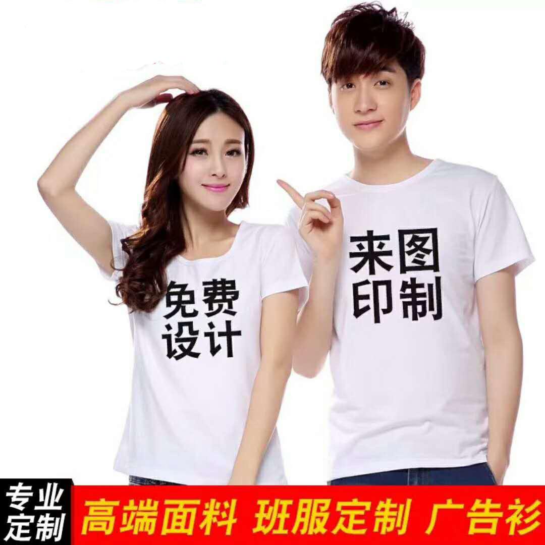 濮阳哪里有批发定制广告衫 文化衫毕业班班服的