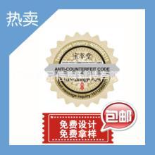 广州防伪 荧光防伪 微缩防伪 彩码防伪;防伪商标 商标
