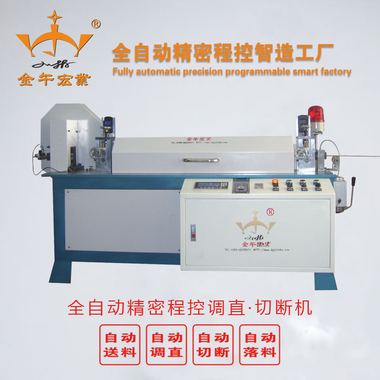 厂家直销金午宏0.1-10mm线经调直切断机 直线机 直丝机 下料机