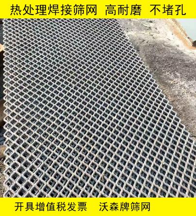 锰钢焊接筛网 热处理筛网 寿命长