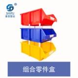 组合零件盒 塑料零件盒批发 塑料零件盒生产厂家 塑料零件盒图片 塑料零件盒价格 组立式零件盒 收纳小零件塑料盒 分隔箱