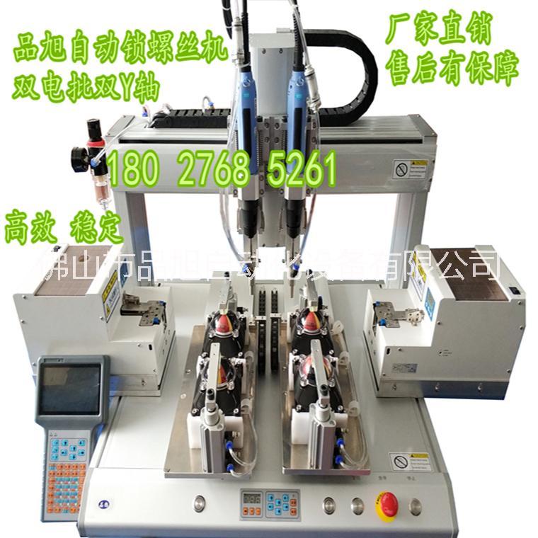 自动锁螺丝机佛山品旭自动手持式双工位多轴吹气式吸气式