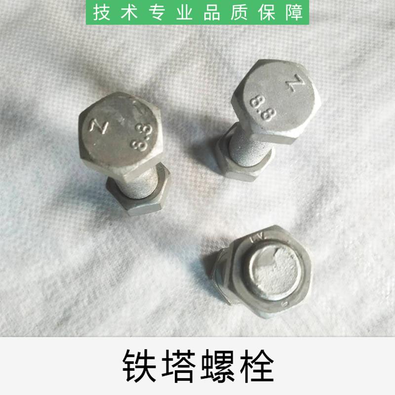河南山型母 梯型扣螺栓厂家  铁塔螺栓  量大从优 厂家直销 品质保障  铁塔螺栓