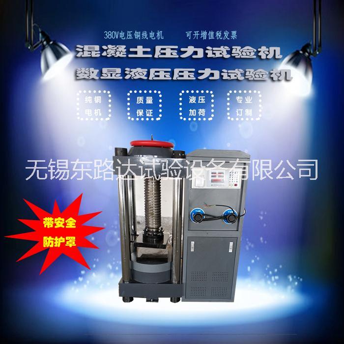 200吨电动丝杠压力试验机数显式压力机混凝土压力试验机