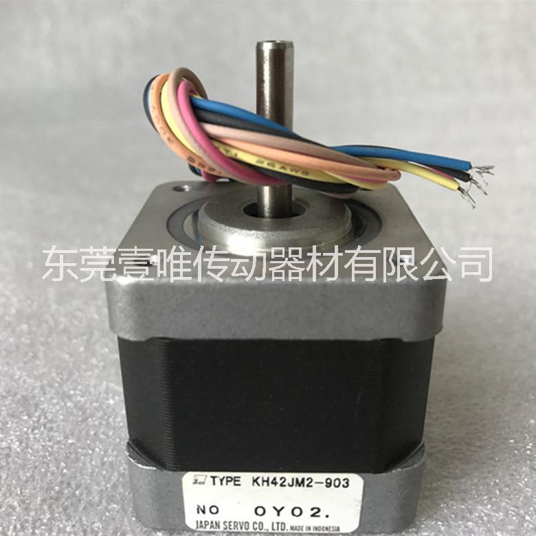 NIDECSERVO二相混合式步进电机KH42JM2-903日本电产伺服马达现货