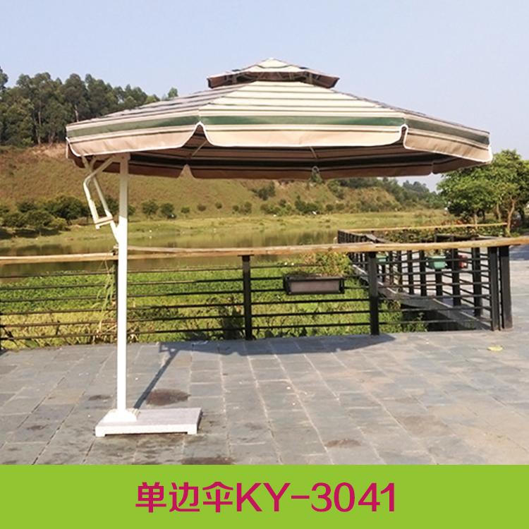 单边伞KY-3041 太阳伞 花园家具 公园椅 厂家直销 品质保证
