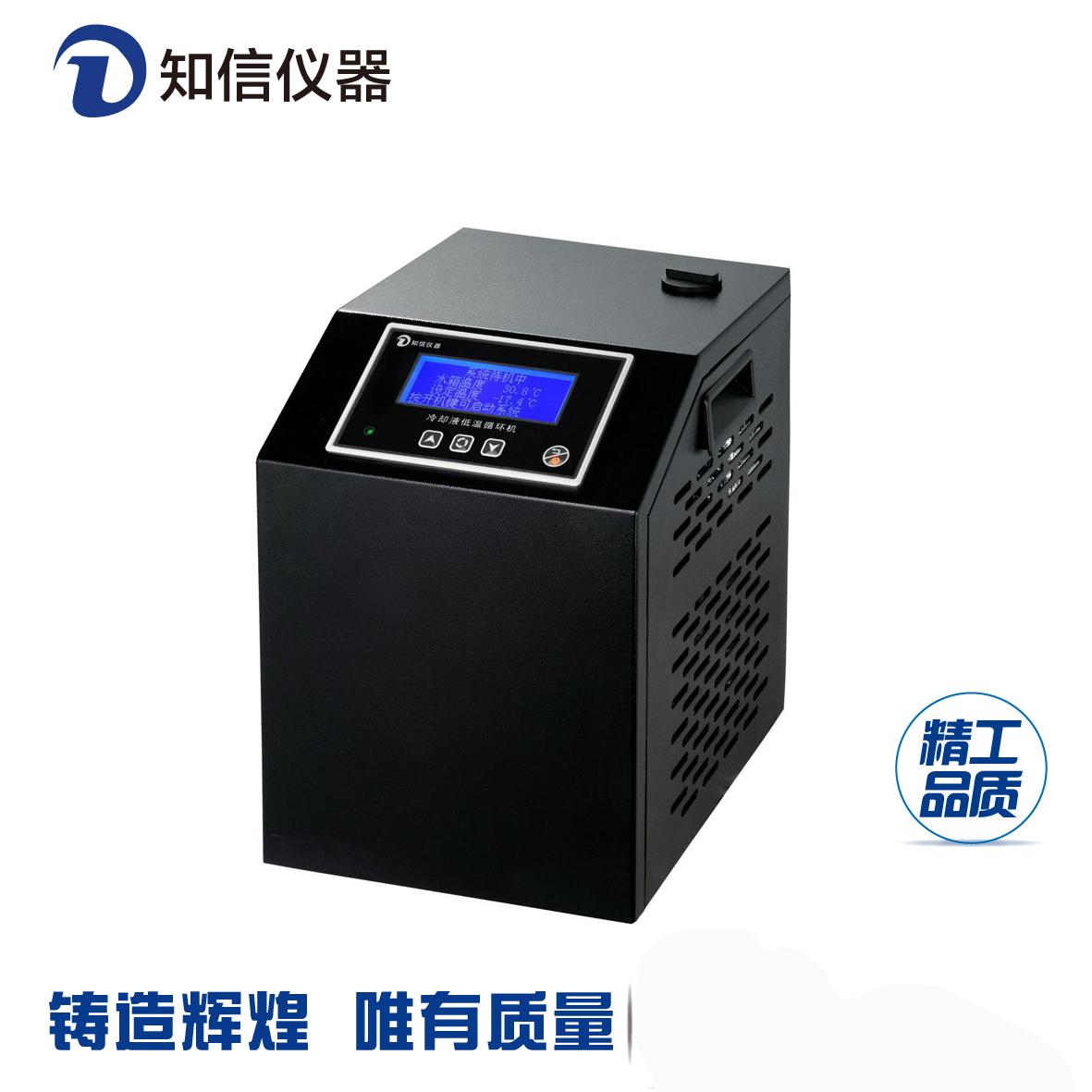 优质精选冷却液低温循环机,常温封闭型系列1L冷水机,上海知信实验室冷水机生产厂家