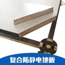 河北全钢防静电活动地板供货商 防静电地板上门安装