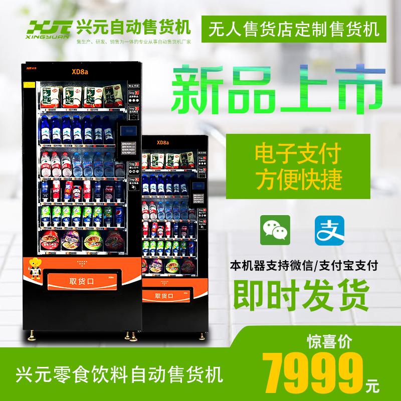 兴元 XD8A 饮料自动售货机,自动售货机 厂家直销