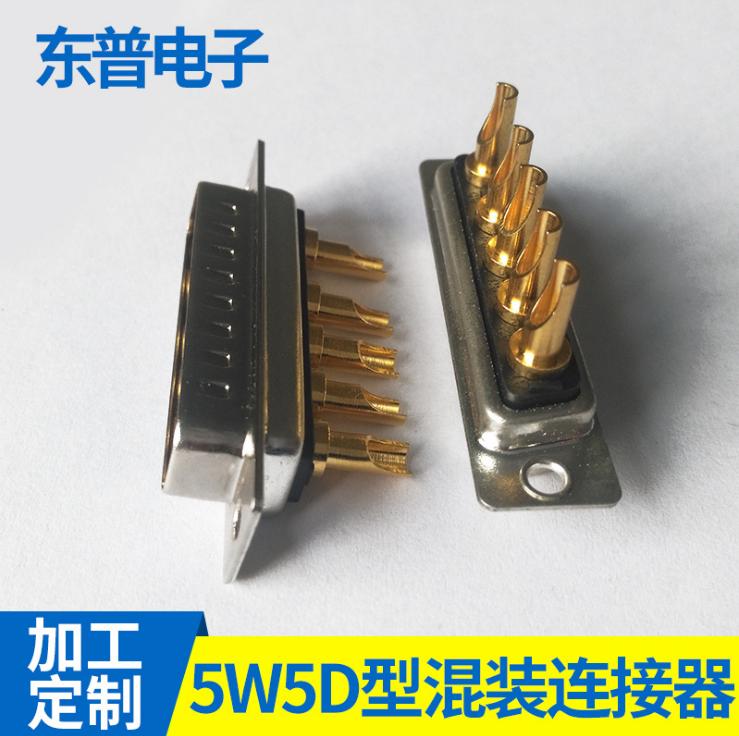 5W5D型抗振动混装连接器,大电流航空LED电脑插头插座连接器,抗振动连接器