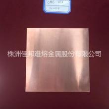 铜钼铜(Cu/Mo/Cu)微波激光射频光通讯大功率器件铜钼铜散热片