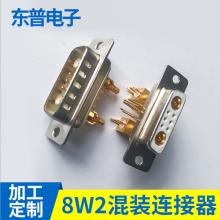 8w2板对板矩形电路混装连接器,防水公母插头线簧孔连接器图片