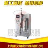 北京真空喷雾干燥设备,NAI-GZJ-D低温喷雾干燥机厂家