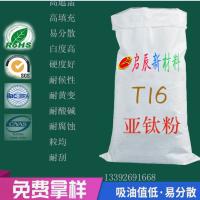 T16 亚钛粉 减少涂料油墨塑料橡胶产品钛白粉使用量 提升产品性能