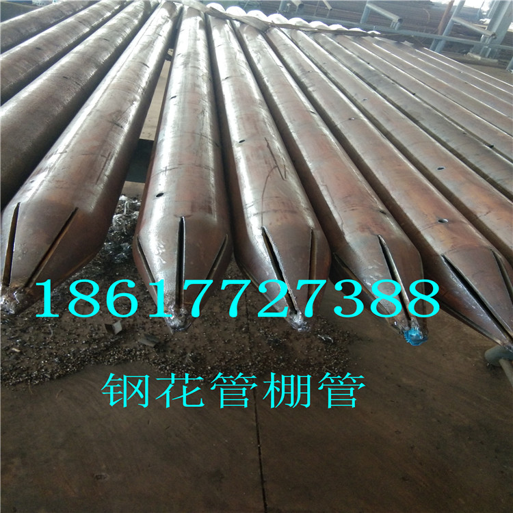 108钢花管棚管