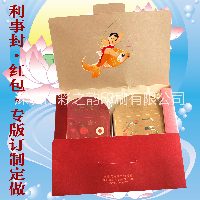 厂家印刷 红包定做 节庆婚庆用品订制 春节利事封 烫金红包利是封 利是封红包定做