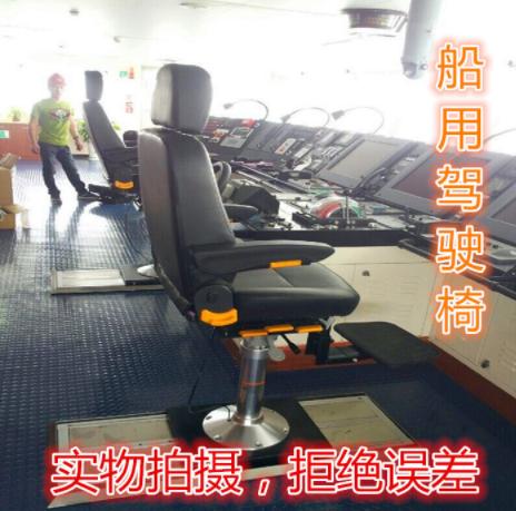 直销船用驾驶椅 供应船用驾驶椅 防浪引航椅 船用驾驶椅 船用驾驶椅厂家 实木船员引航员椅