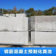 齐齐哈尔钢筋混凝土预制化粪池厂直供批发厂家报价售价  品质保障图片