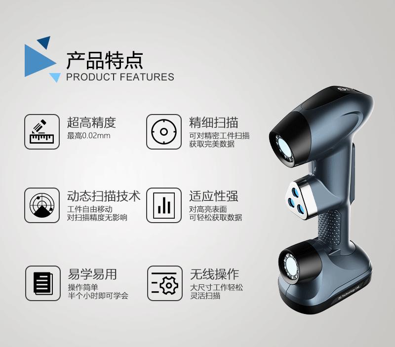 中观RigelScan系列手持式蓝色激光3D扫描仪 手持式蓝色3D扫描仪