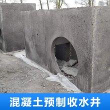 齐齐哈尔混凝土预制化粪池检查井、混凝土预制收水井定制、水泥预制收水井生产厂家、