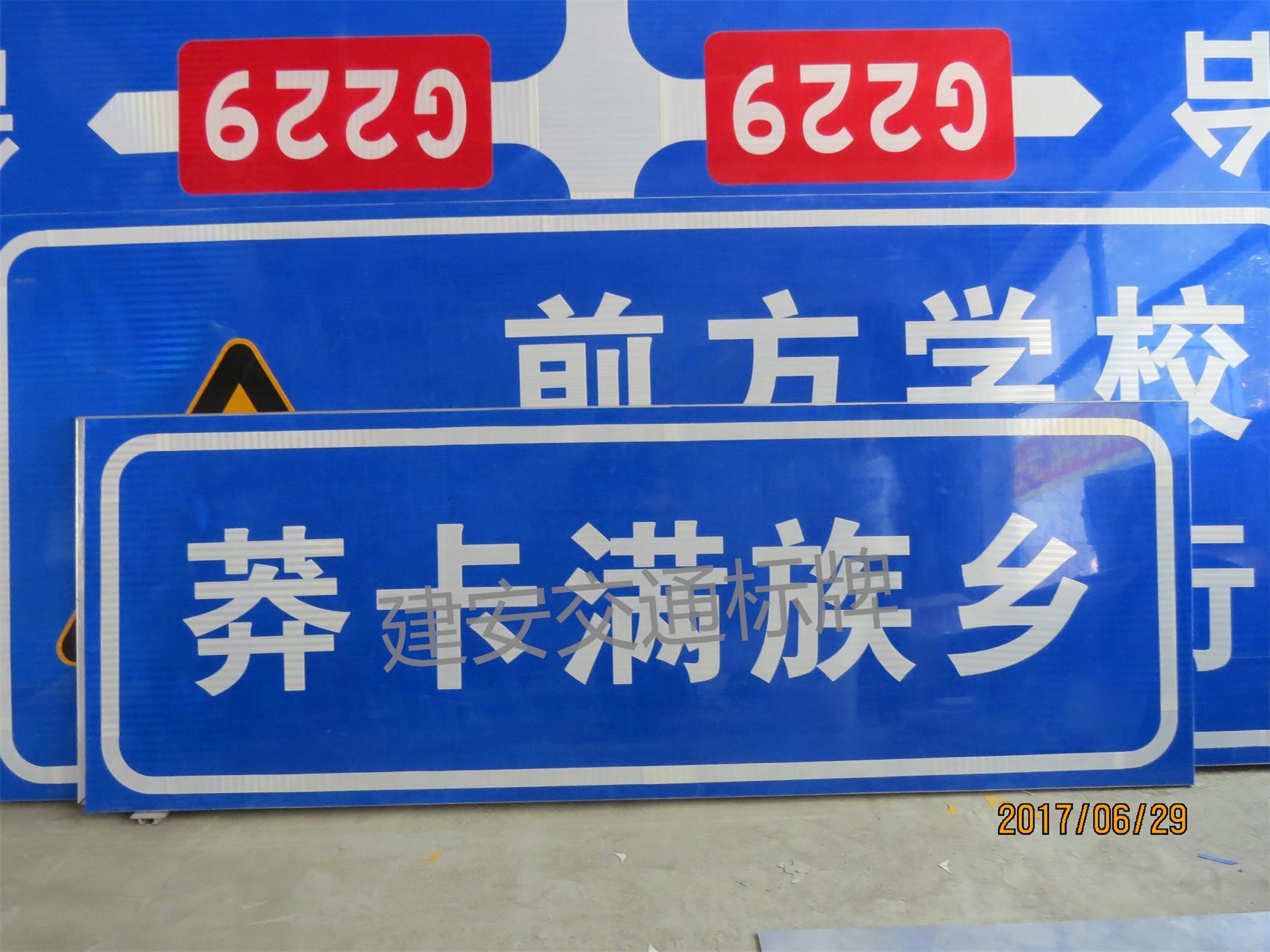 哈尔滨市交通标牌
