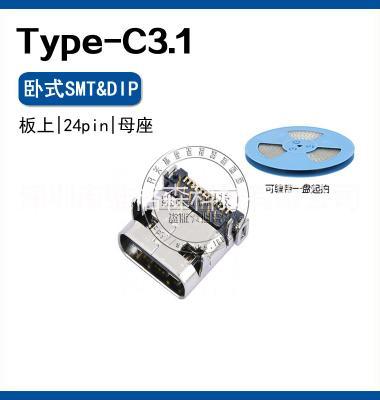 USB TYPE-C3.1 沉板图片/USB TYPE-C3.1 沉板样板图 (2)