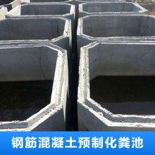 钢筋混凝土预制化粪池 水泥预制化粪池 钢筋砼化粪池 沉淀池 厂家直销 品质保障