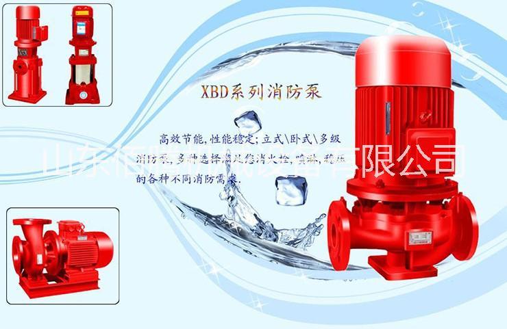 泰安消防泵,泰安消防喷淋泵,泰安消防稳压设备厂家价格