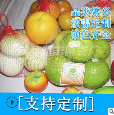 蔬菜玉米网袋 蔬菜玉米网袋报价 蔬菜玉米网袋批发 蔬菜玉米网袋供应商 蔬菜玉米网袋哪家好 蔬菜玉米网袋电话