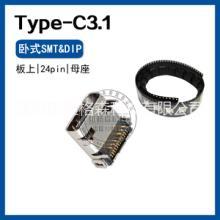 USB TYPE-C3.1 沉板1.2母座 24pin前插后贴 SMT+DIP批发