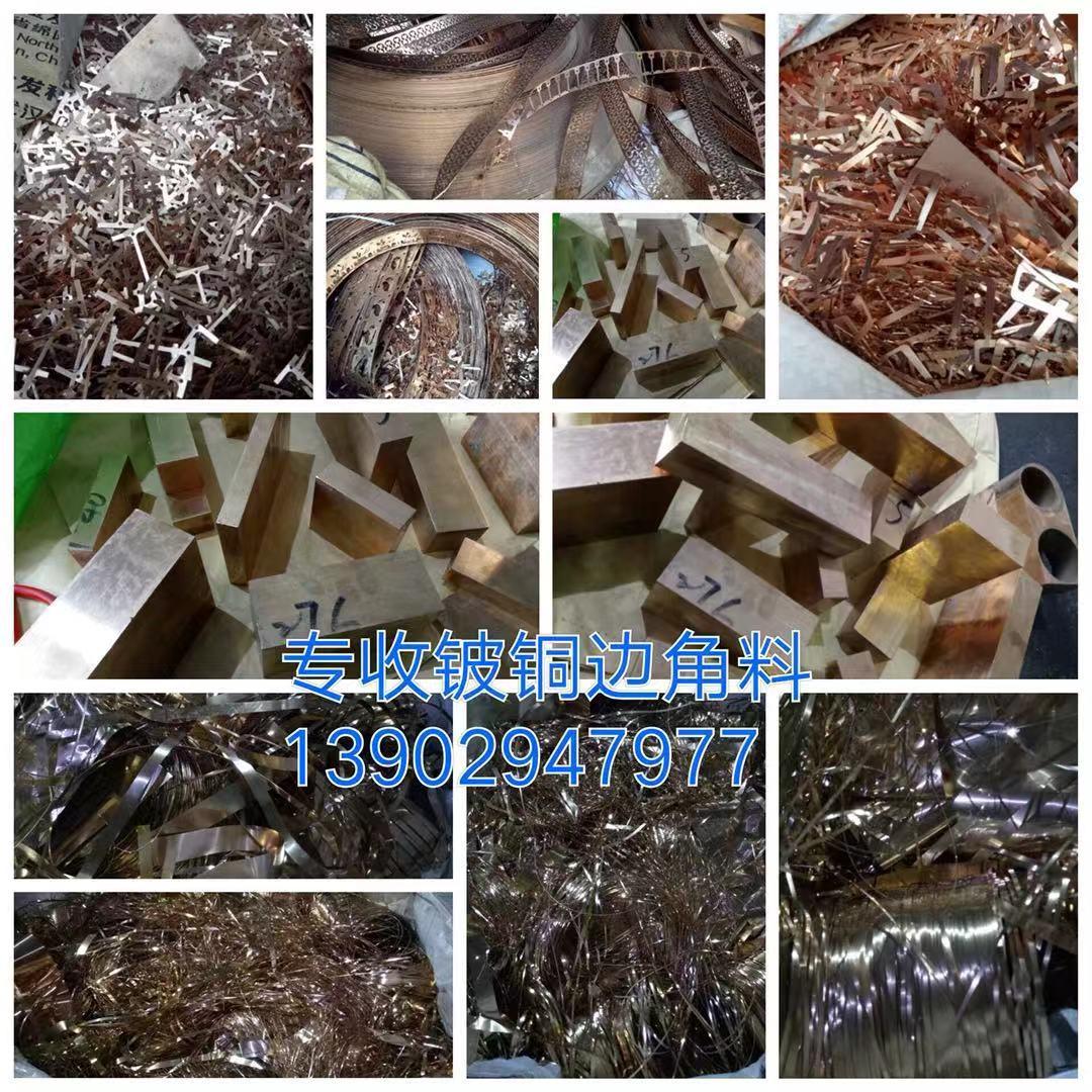 高价收铍铜废料