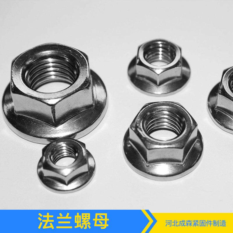 法兰螺母 不锈钢螺母 法兰螺母批发 螺帽 厂家直销 品质保障