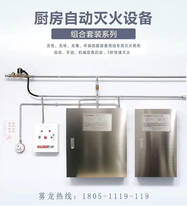 厨房设备灭火装置、销售