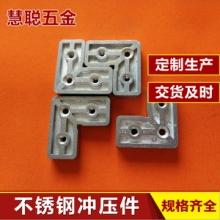 厂家直销冲压件 不锈钢冲压件 五金冲压件 定制生产 规格齐全