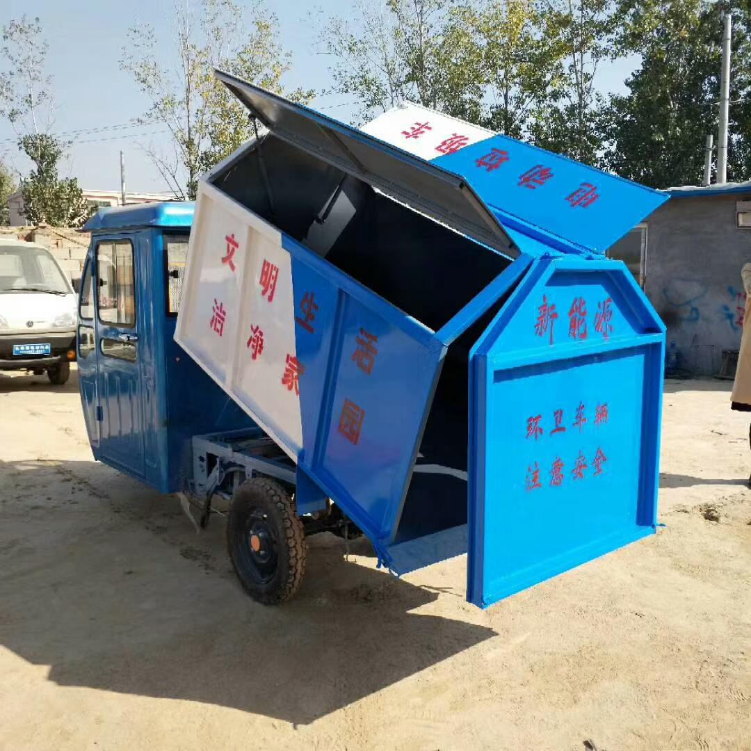 新型垃圾车电动垃圾车 小型电动三轮四轮挂桶垃圾车小区物业学校垃圾清运车