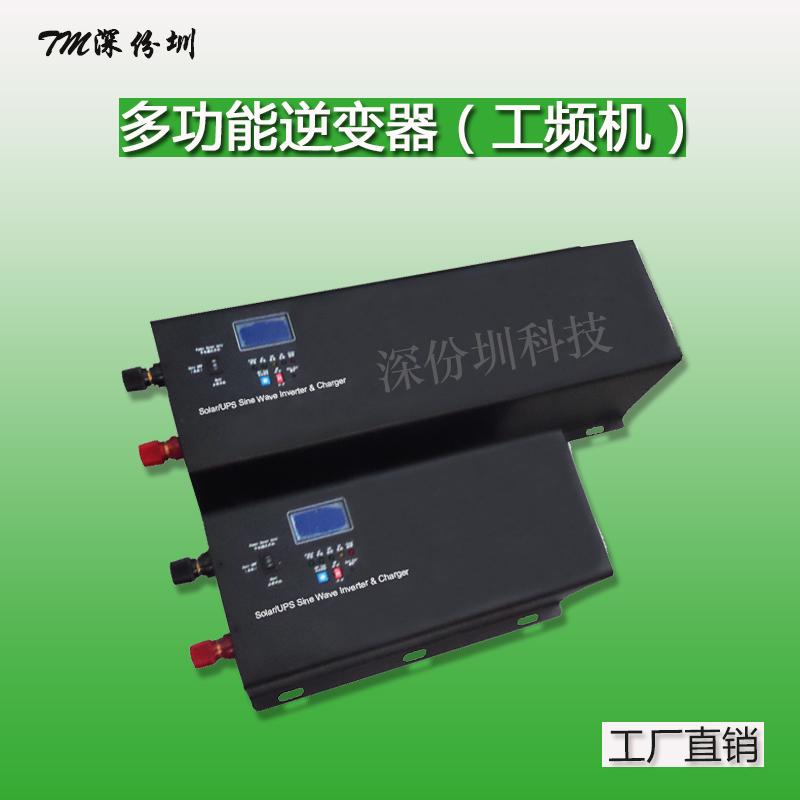 深圳4KW逆变器DC24V/48V转AC220V/110V纯正弦波工频逆变器生产厂家