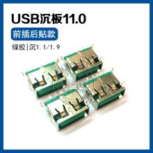 USB短体母座 AF11.0沉板1.1/1.9 全插/全贴款 彩色胶芯 AF11.0沉板批发