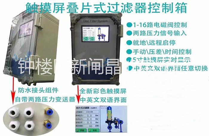 1-8路叠片式过滤器控制器 1-8路叠片式过滤器控制器编程额 厂家售1-8路叠片式过滤器控制器