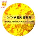 粤东G74永固黄有机黄色油墨颜料性能稳定