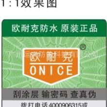 防水材料防伪 防伪标签 防伪商标 二维码 二维码应用