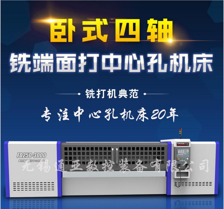 电机轴打中心孔机床 铣端面打中心孔机床 苏州铣打机供应商