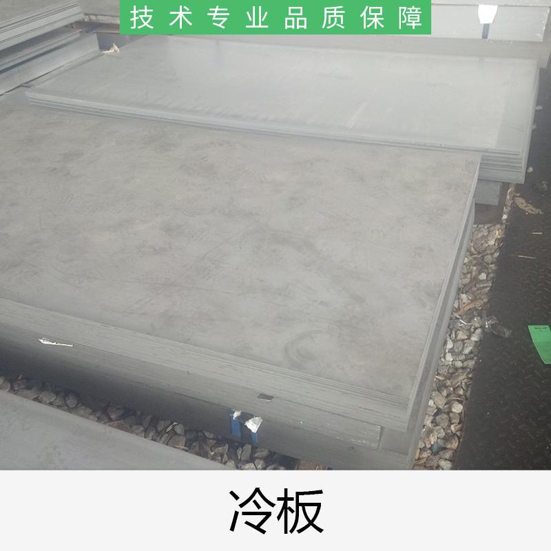 冷板批发厂家直销 品质保证