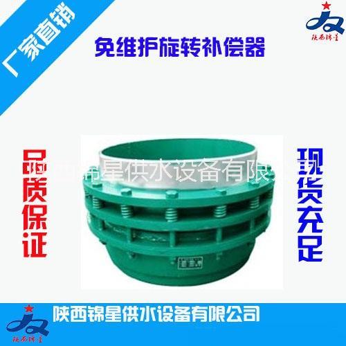 免维护旋转补偿器  西北实力厂家 现货供应 品质保证 陕西锦星供水设备有限公司
