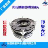 防拉脱限位橡胶接头 大翻边橡胶接 天然胶体 西安厂家 陕西锦星供水设备有限公司