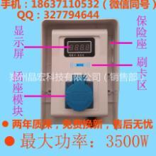 大功率电动车刷卡充电插座