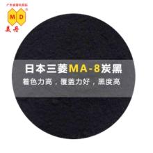 粤西三菱MA8炭黑油墨黑色颜料免费试样 三菱ma-8炭黑批发