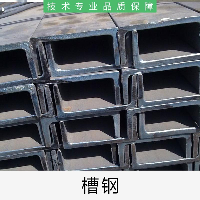 槽钢 优质槽钢 槽钢批发 槽钢价格 钢铁材料 合金钢管 厂家直销 品质保证